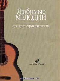 Любимые мелодии для шестиструнной гитары